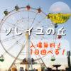 【入園無料・一日遊べる!】長井海の手公園ソレイユの丘・遊具たくさん!動物ふれあい・収穫体験もあり