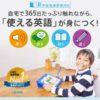 【チャレンジイングリッシュ】口コミ・2019年4月から追加料金なしへ!進研ゼミ小学講座 英語
