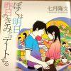 【感想】「ぼくは明日、昨日のきみとデートする」七月隆文|情景リアルな切ない恋愛小説!