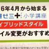 【サービス終了】進研ゼミ、ハイブリットスタイル(タブレット,ipad)をおすすめする6つの理由